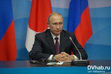 Владимир Путин посетит Хабаровск
