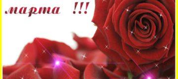 Компания Риэлтстрой ДВ поздравляет всех женщин с 8 МАРТОМ!!!