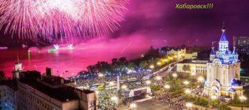 Агентство недвижимости Риэлтстрой ДВ поздравляет всех жителей и гостей города Хабаровска с Днем города!!!