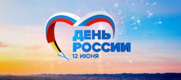 Хабаровчане готовятся отметить День России