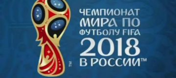 В России стартовал 21-й чемпионат мира по футболу