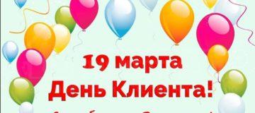 Поздравляем своих настоящих и будущих клиентов ))))