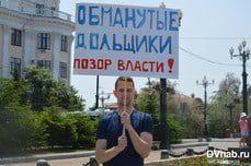 Нам дали подержать ключи перед камерой — хабаровские дольщики о «помощи» Путина