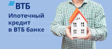 с 13 сентября ВТБ снижает ставки по ипотеке до 8,9%