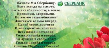 Поздравляем наших партнеров Сбербанк России с Днем Работников Сбербанка