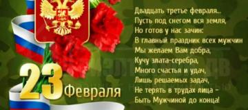 КОМПАНИЯ Риэлтстрой ДВ ПОЗДРАВЛЯЕТ С 23 ФЕВРАЛЯ!