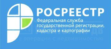 Росреестр: в Хабаровском крае будут искать собственников ранее учтенных объектов недвижимости